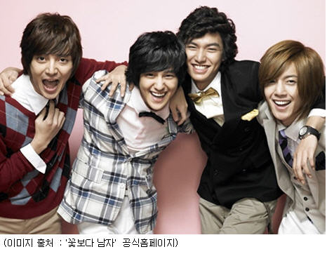 Boys Over  Flowers Boys_before_flowers_c01