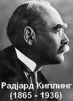 Stihovi koje volimo 180px-Rudyard_Kipling