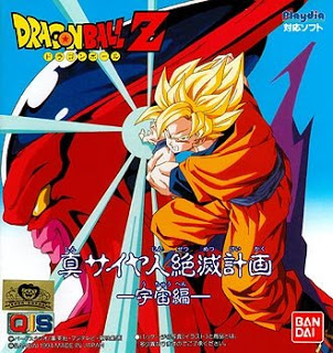 Dragon ball Z special episodes Playdia2%5B1%5D
