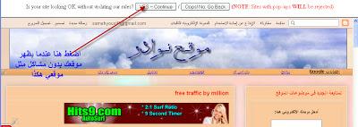 موقع روووعة يقوم بارسال ألاف الزيارات إلى موقعك كل ساعة 3