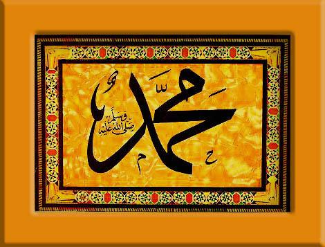 زخرفة لاسم  سيدنا وحبيبنا رسول الله ( محمد ) صلى الله عليه وسلم ProphetMuhammad
