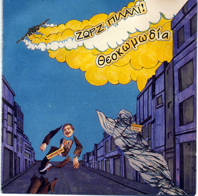 George Pilali & The Blues Caravan %CE%B8%CE%B5%CE%BF%CE%BA%CE%BF%CE%BC%CF%89%CE%B4%CE%B9%CE%B1