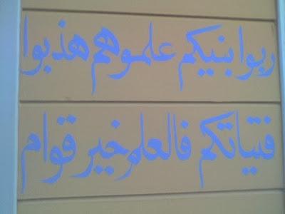 جداريات من م/م أحمد المنصور   نيابة كلميم ABCD0020