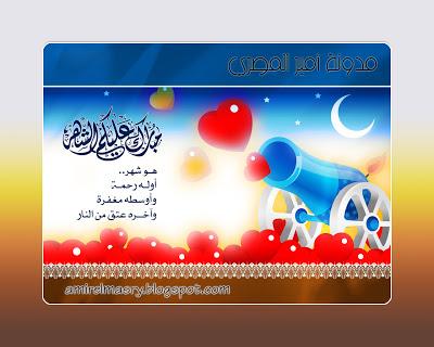 تهنئه خاصه لاخواننا المسلمين بعيد رمضان EyelashRamadanBig