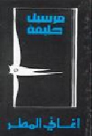 المجموعة الكاملة لانسان نطق بآلام الوطن ((مارسيل خليفة))24 ألبوم Folder