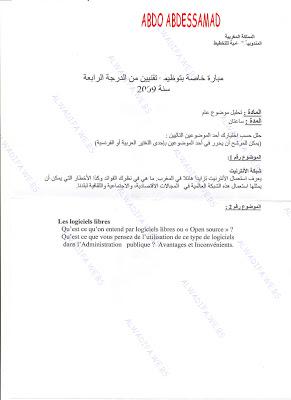 المندوبية السامية للتخطيط: مباراة توظيف تقنيين من الدرجة الرابعة دورة 25 أبريل 2009 HCP_25-04-2009_003