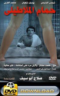 حمل ما لذ وطاب من الافلام 7amam_elmalatili
