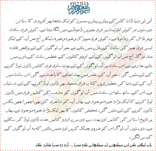 Free Urdu Books Download Kareee... 1