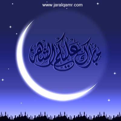 صور خاصة بشهر رمضان Rmd_40