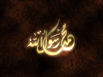 زخرفة لاسم  سيدنا وحبيبنا رسول الله ( محمد ) صلى الله عليه وسلم Mohammed%2520Bg