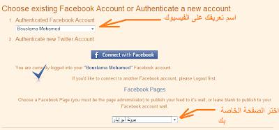 كيفية نشر مواضيع المدونات والمواقع تلقائياً على تويتر و فيسبوك في آن واحد  00000