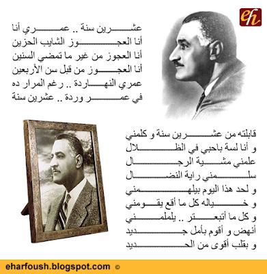 رباعيات صلاح جاهين كاملة ( عجبى ) شريف الحكيم Nasser-16