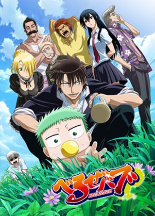 500 animes que você deve assistir. - Página 3 Beelzebub%2BSDG