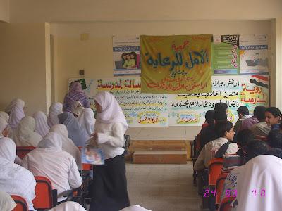 ندوة بالمدرسة قامت بها جمعية الامل للرعاية24/3/2010م IMG_2852