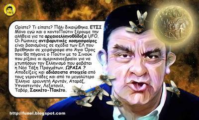 Pravda: Εξωγήινα εχθρικά battleships πλησιάζουν τη Γη! Liakopoulos3d