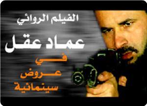 الفيلم الروائى الفلسطيني النادر جداً [ عماد عقل ] 88_540808065