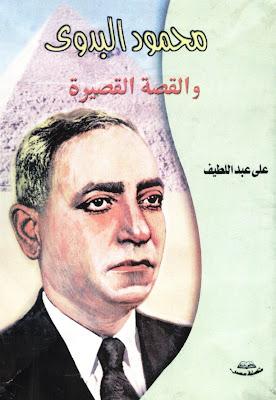 الكاتب المصري محمود البدوى %D9%85%D8%AD%D9%85%D9%88%D8%AF%2B%D8%A7%D9%84%D8%A8%D8%AF%D9%88%D9%89%2B%D9%88%D8%A7%D9%84%D9%82%D8%B5%D8%A9%2B%D8%A7%D9%84%D9%82%D8%B5%D9%8A%D8%B1%D8%A9