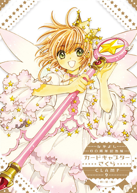 Nouvelle édition de Card Captor Sakura en 9 volumes - Page 6 Tumblr_ntqmi7fiWc1rtf1q8o1_r1_500