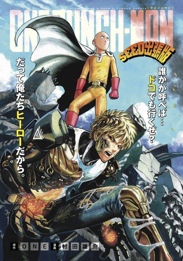 [Manga / Anime] One Punch Man Tumblr_mv6fqkqBaj1rwvqlwo1_1280