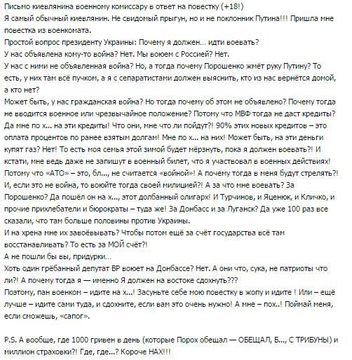 Письмо киевлянина после получения повестки 3265013