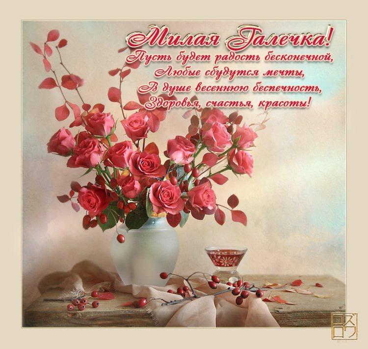 Поздравляем Галину Владимировну Шаронову 992541