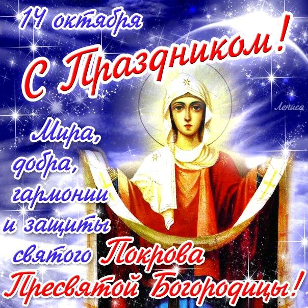 Покров Пресвятой Богородицы 1316070