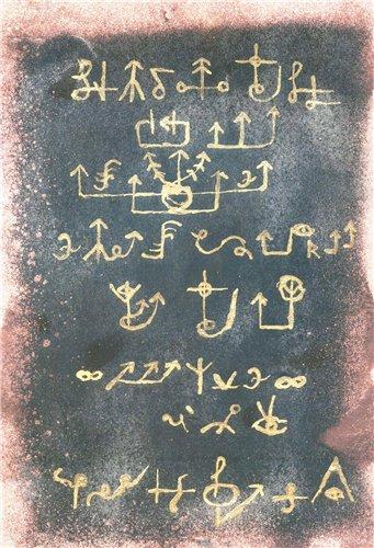 Тайные техники. Магические тайнописи. 1520718