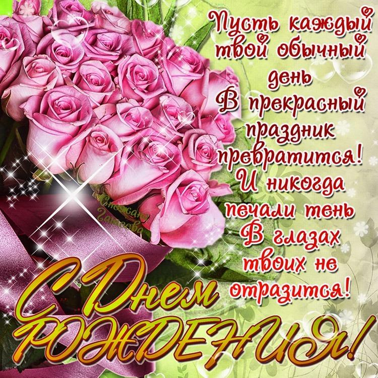Поздравляем с Днем рождения Гордееву Елену Константиновну 2220498