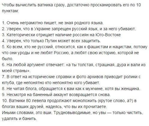 Один день на украинских политических форумах - Страница 3 3055834