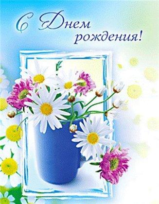 Поздравляем Посторонним В. с днем рождения!!! - Страница 6 1360486983
