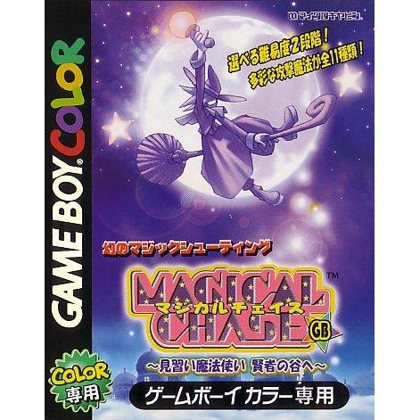 Les Perles & Exclus. sur Game Boy Jap. PA.54229.001