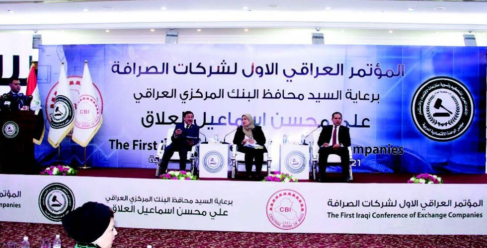 WOW !!!! Governor of the Central Bank sponsors the first Iraqi conference of companies to mediate the sale and purchase of foreign currencies Alsabaah-3853