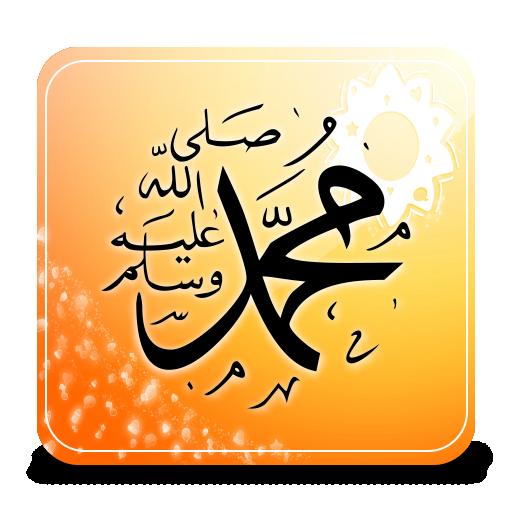 زخرفة لاسم سيدنا وحبيبنا رسول الله محمد صلى الله عليه وسلم