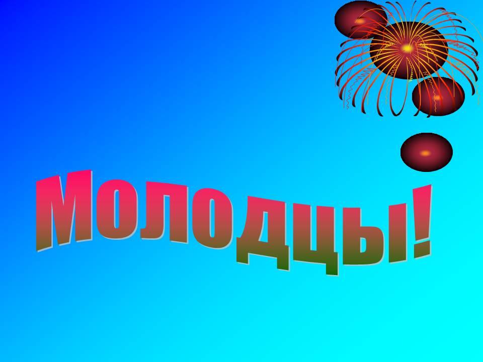 Выпускной бал.   Август 2016 г. 0017-017-Molodtsy