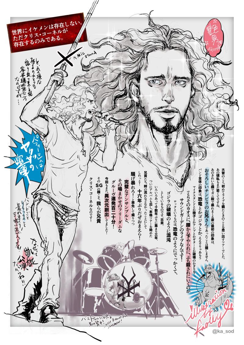 Wave goodbye: Chris Cornell forever - Página 2 Tumblr_mrdbi8Y9pp1qh8bnqo4_1280