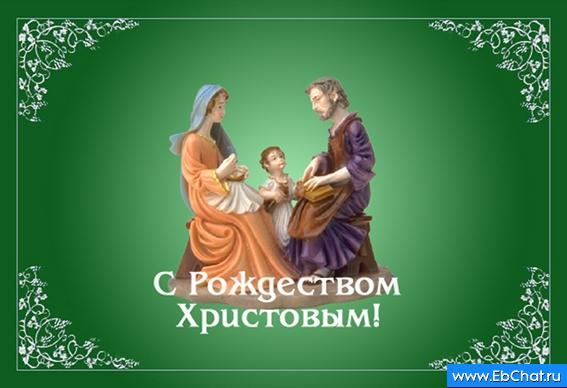 С Рождеством 0002-005-Rozhdestvo-KHristovo-pravoslavnoe-eto-edinstvennyj-religioznyj