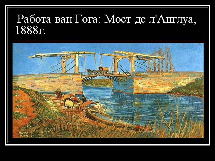 "Конкурс ""Картина"" 0007-007-Rabota-van-Goga-Most-de-lAnglua-1888g"