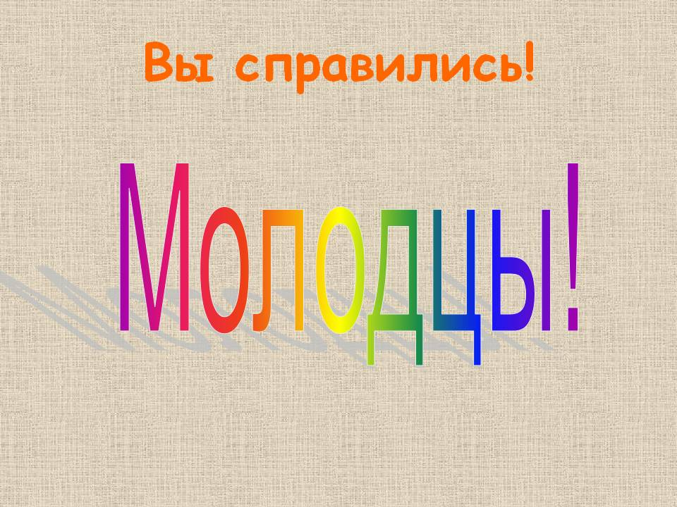 7 день. Выпуск. Праздник! 0011-011-Vy-spravilis