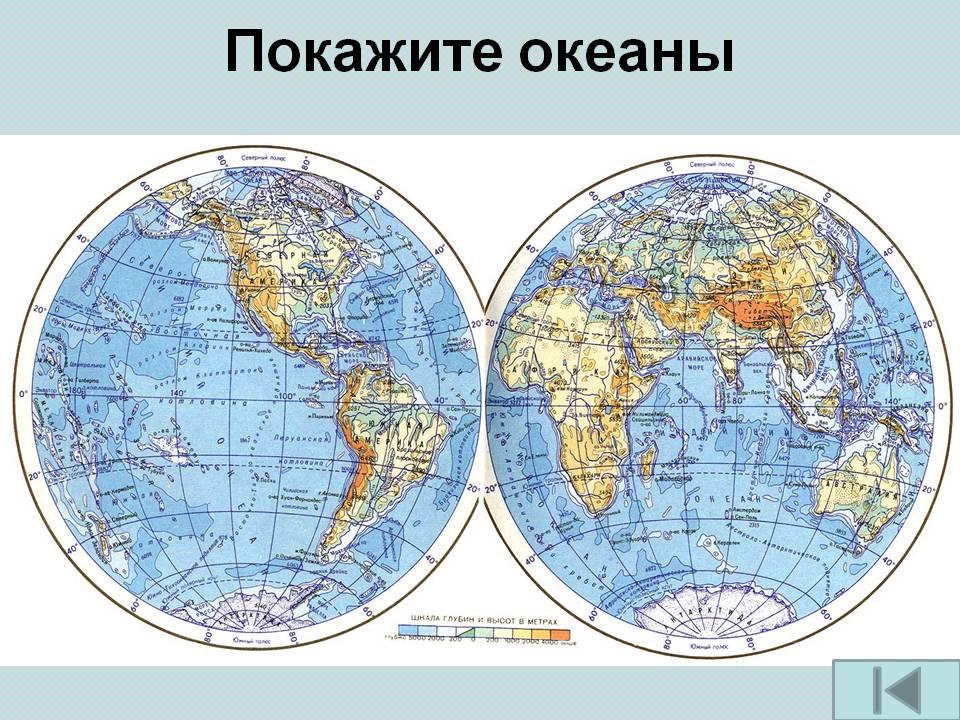 Кто-нибудь выходил за пределы солнечной системы? - Страница 39 0012-012-Pokazhite-okeany
