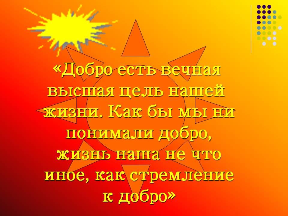 Советы для здоровья и настроения! - Страница 3 0005-005-Dobro-est-vechnaja-vysshaja-tsel-nashej-zhizni