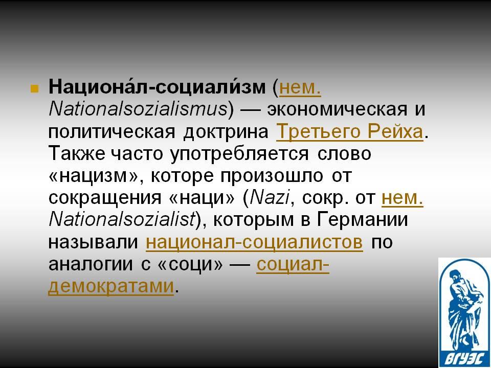 Кто мы, русские, и куда идём? 008