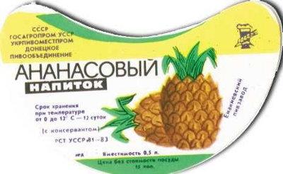 Variedad de productos en la URSS Sssr_napitki10
