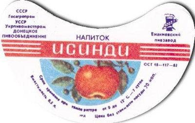 Variedad de productos en la URSS Sssr_napitki12