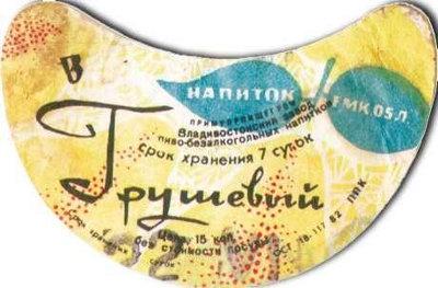 Variedad de productos en la URSS Sssr_napitki13