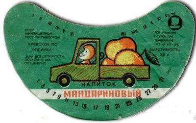 Variedad de productos en la URSS Sssr_napitki14