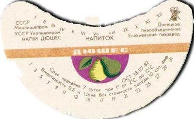 Variedad de productos en la URSS Sssr_napitki15