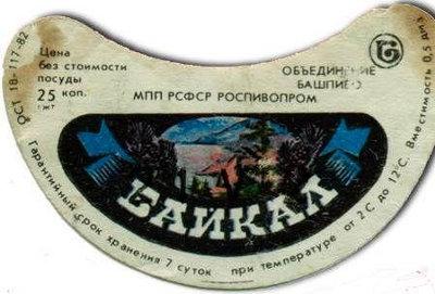 Variedad de productos en la URSS Sssr_napitki16