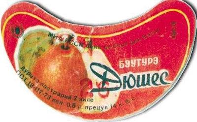 Variedad de productos en la URSS Sssr_napitki17