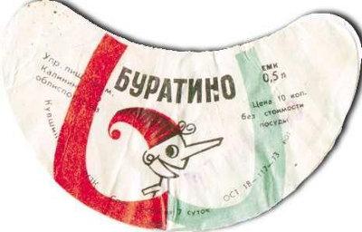Variedad de productos en la URSS Sssr_napitki19
