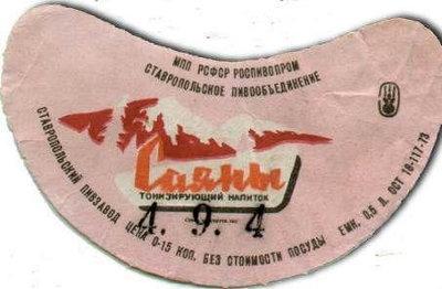 Variedad de productos en la URSS Sssr_napitki2